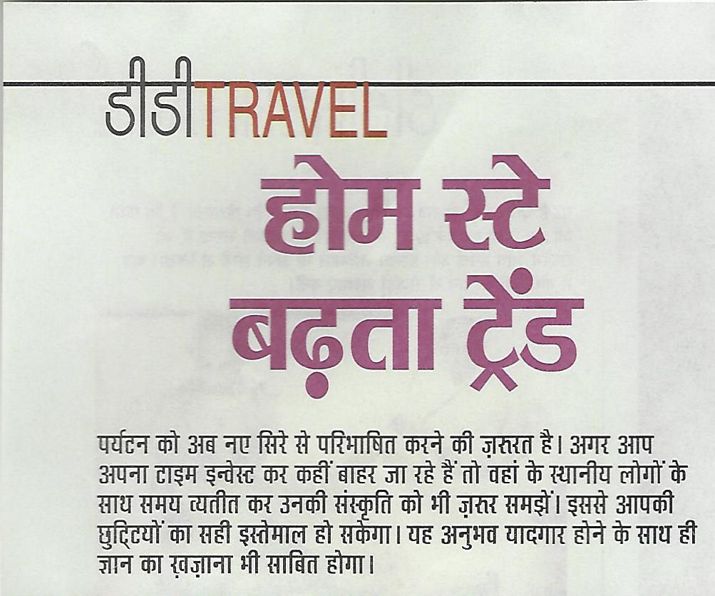 Big Breaks print coverage in DD Travel