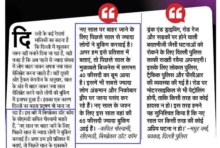 Big Breaks print coverage in Navbharat Times